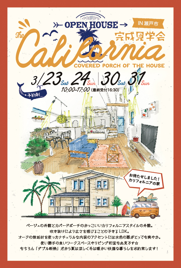 【完成見学会】カバードポーチのあるベージュのカリフォルニアのお家