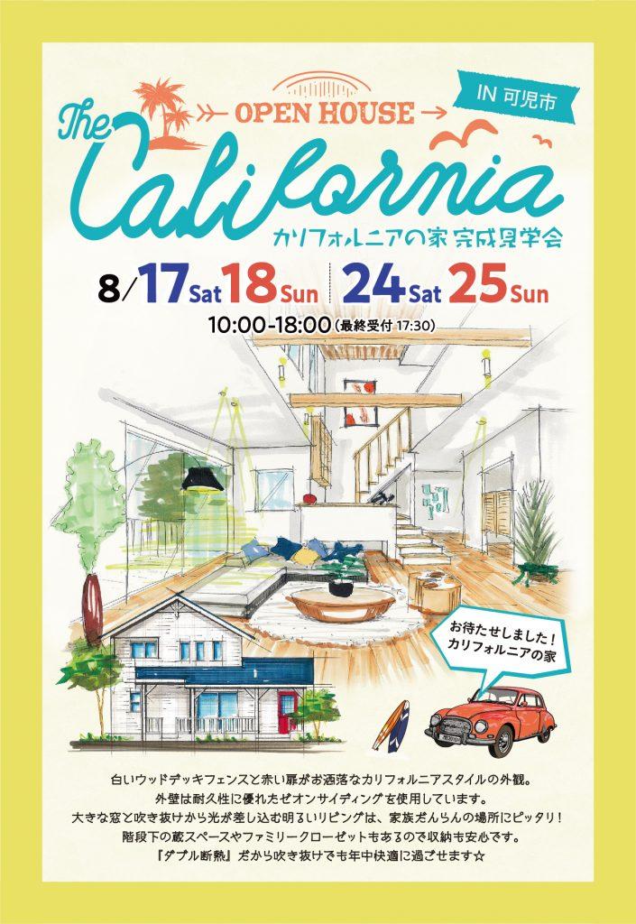 【完成見学会】カバードポーチのある白いカリフォルニアのお家